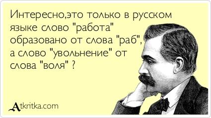 atkritka_1355522261_338