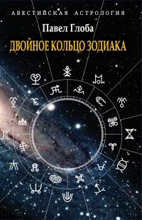 verh zodiak obl