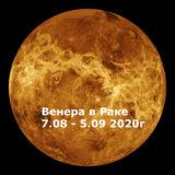 Венера в Раке